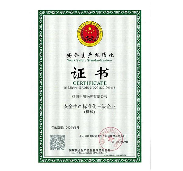 安全生产标准化证