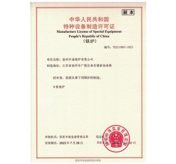 特种设备制造许可